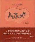 ■ みすゞ詩画集 秋