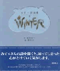 ■ みすゞ詩画集 冬