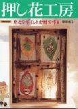 ■ 押し花工房