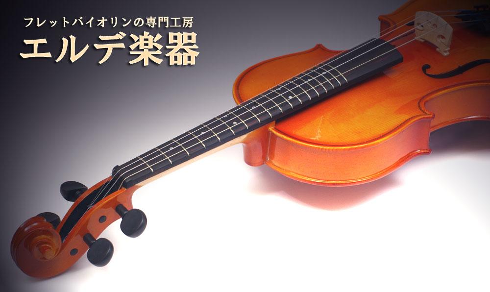 エルデ楽器 フレットバイオリンの専門工房 —— 最も簡単にバイオリンを弾く方法