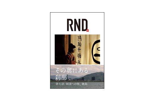 amcoの本『RND_輪土』 第七話