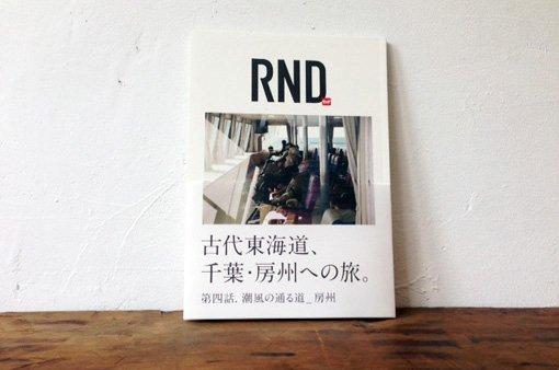 amcoの本『RND_輪土』 第四話