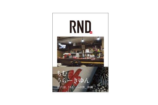 amcoの本『RND_輪土』 第六話