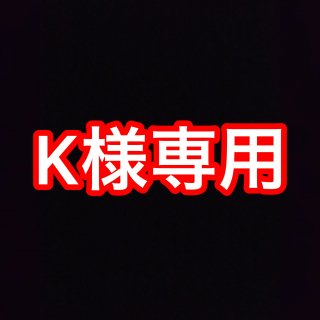 K様専用オーダーリング専用ページの画像
