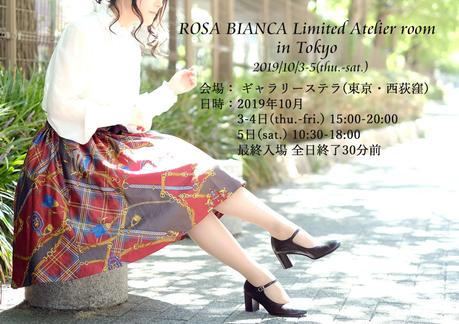 ROSA BIANCA Limited Atelier room in Tokyo