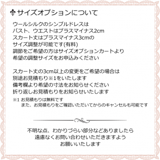 サイズオプション_スカート丈(ウールシルクのシンプルドレス)