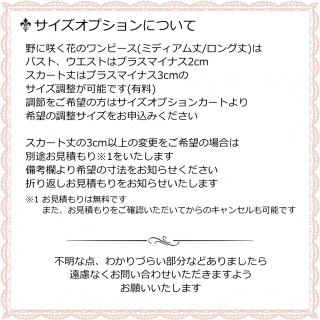 サイズオプション_1か所目(野に咲く花のワンピース_ミディアム丈/ロング丈)