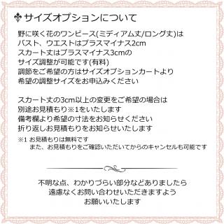 サイズオプション_スカート丈(野に咲く花のワンピース_ミディアム丈/ロング丈)