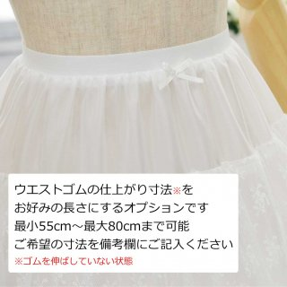 フープパニエ_73cm丈用 / ウエスト寸法変更オプション