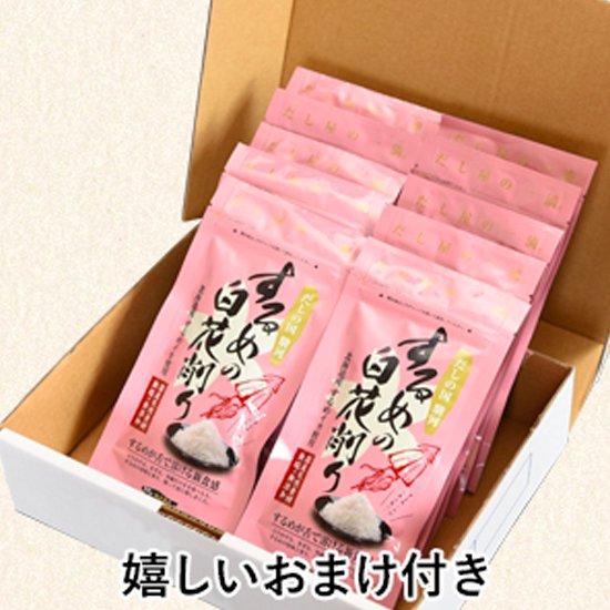 するめの白花削り(20g×10袋セット)【嬉しいおまけ付】