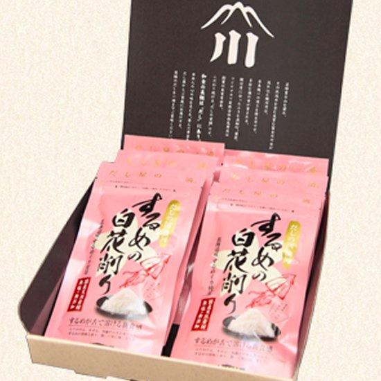 するめの白花削り(20g×6袋セット)【贈答用箱入】