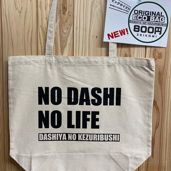 ecoバッグ「NO DASHI NO LIFE」