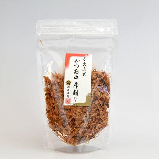 手火山式 かつお中厚削り(細)(100g入)