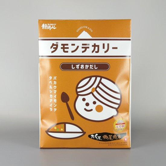 ダモンデカリーしずおかだし(1袋200g入)