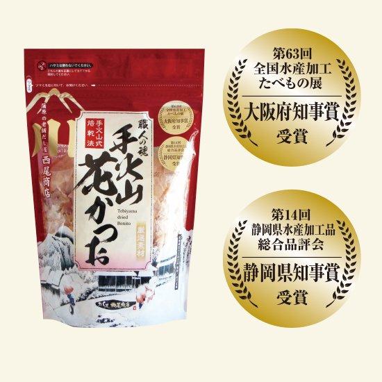 職人の魂 手火山 花かつお(40g入)