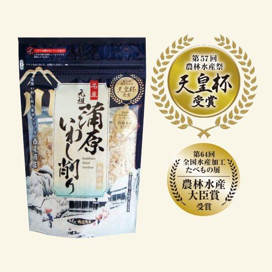 名産 元祖蒲原いわし削り(50g入)