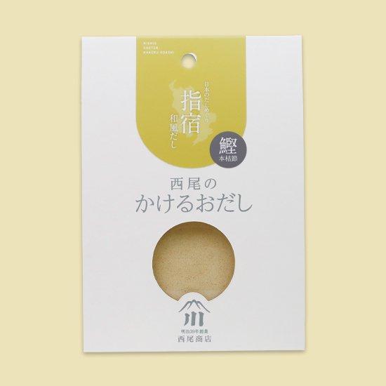 基本の和風だし(50g)