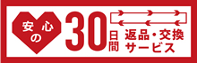 30日間返品交換サービス
