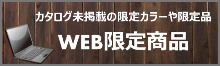 WEB限定商品