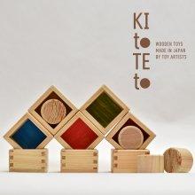 [32]【KItoTEto】ますつみき - 木曽ひのきで作った升の積み木 -