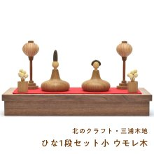 【数量限定】 三浦木地 ひな1段セット 小・ウモレ木