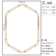 バランスレール ひのきの平均台 Cセット [カタログ掲載]