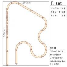 バランスレール ひのきの平均台 Fセット [カタログ掲載]