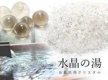 水晶の湯 お風呂用クリスタル各種