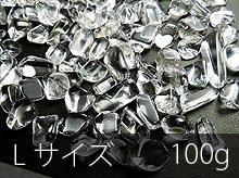 高品質AAA透明水晶さざれ|Lサイズ|100g