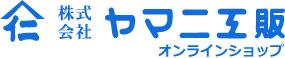 オンラインショップ 株式会社ヤマニ工販   金物や電動工具、建築金具などの販売を行っております。