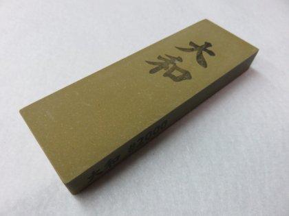 ナニワ 刃物用角砥石 大和(やまと) #2000 仕上砥石