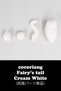 【受注品】Fairy's tail parts尻尾パーツ