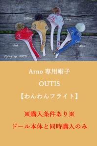 【即納品】Arno専用 OUTISわんわんフライト ※単品購入不可