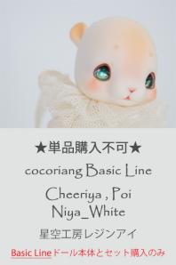 【即納品】Basic Line専用 星空工房アイ※単品購入不可/購入制限あり