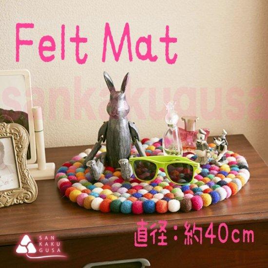 フェルトボールマット 40cm 丸型 (送料無料)