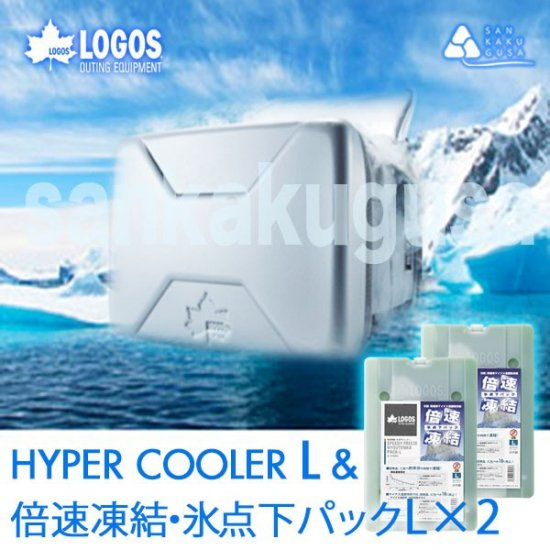 ロゴス ハイパー氷点下クーラー L & 倍速凍結・氷点下パックL×2《送料無料》