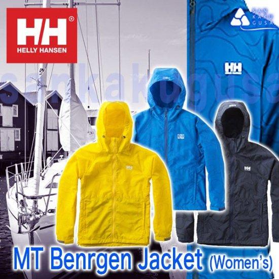 Helly Hansen  ヘリーハンセン MTベルゲンジャケット HOE11611 レディース (送料無料)