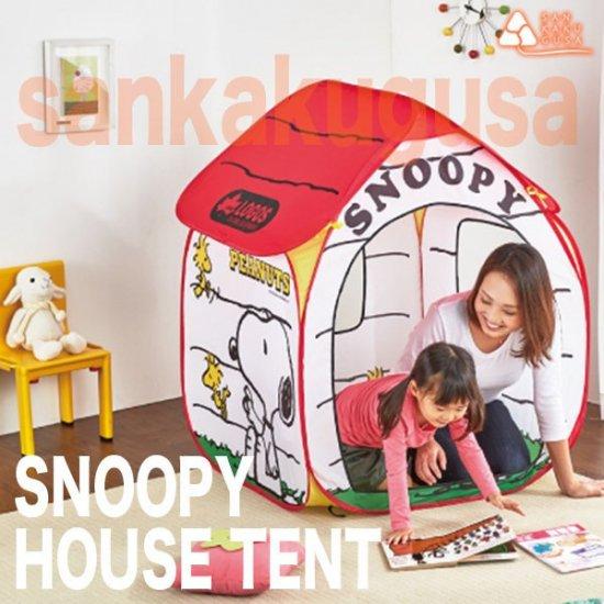 ロゴス キッズテント SNOOPY HOUSE TENT スヌーピー  ハウステント(子供用テント)86001055(送料無料)