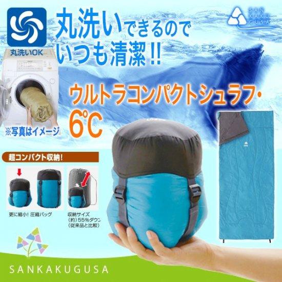 寝袋 シュラフ ロゴス LOGOS ウルトラ コンパクトシュラフ 6℃ 送料無料 72600450 スリーピングバッグ  封筒型 夏用 軽量 コンパクト 圧縮バック付き 丸洗い 洗濯…