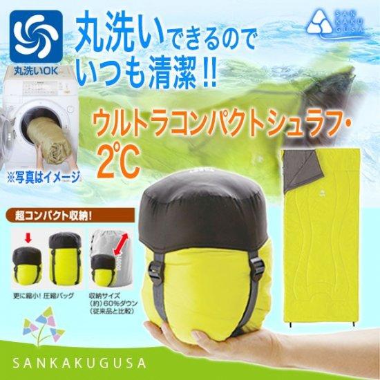 寝袋 シュラフ ロゴス ウルトラ コンパクトシュラフ・2℃  72600460 送料無料 スリーピングバッグ 封筒型 軽量 コンパクト 圧縮バック付き 丸洗い 洗濯…