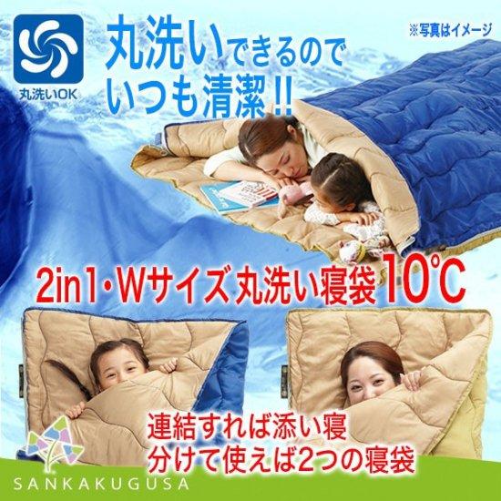 寝袋 シュラフ ロゴス LOGOS 2in1・Wサイズ 丸洗い 寝袋・10° スリーピングバッグ 封筒型 洗える 洗濯可 軽量 2人用 連結 キャンプ 726006…