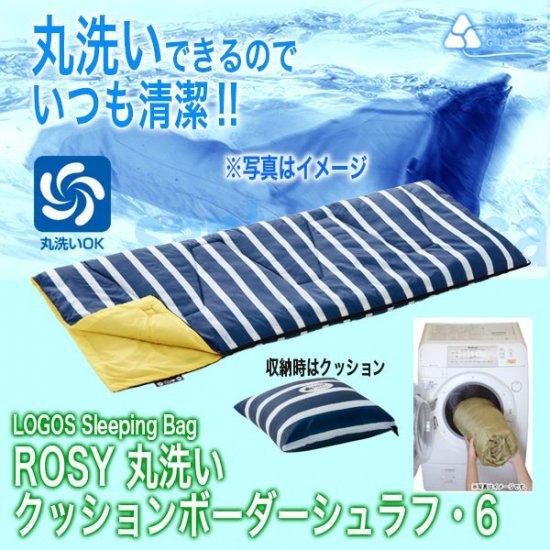寝袋 シュラフ ロゴス LOGOS 丸洗い  ROSY 丸洗いクッションボーダーシュラフ・6 スリーピングバッグ