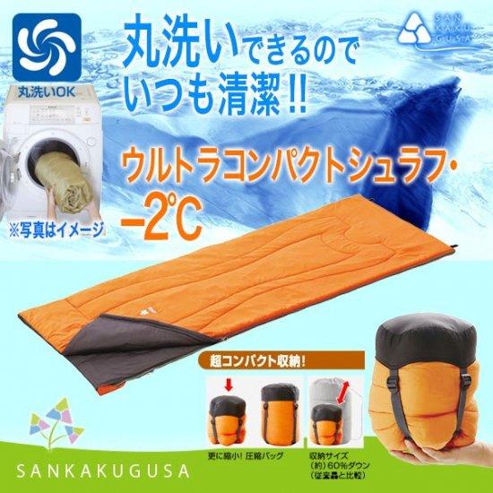 寝袋 シュラフ ロゴス ウルトラ コンパクトシュラフ・-2℃  72600470 送料無料 スリーピングバッグ 封筒型 軽量 コンパクト 圧縮バック付き 丸洗い 洗濯…