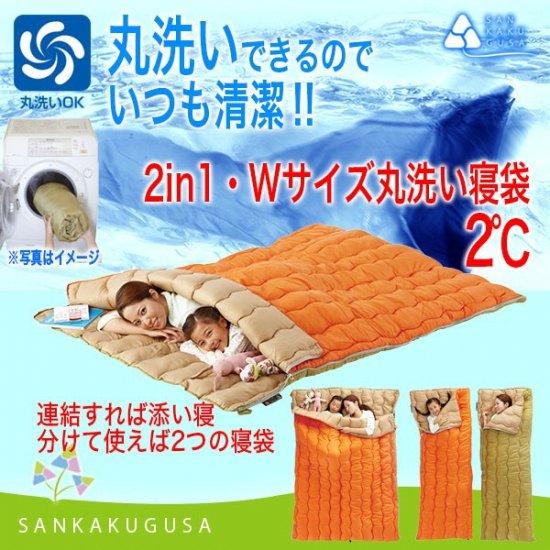 寝袋 シュラフ ロゴス LOGOS 2in1・Wサイズ 丸洗い 寝袋・2° スリーピングバッグ 封筒型 洗える 洗濯可 軽量 2人用 連結 キャンプ 726006…