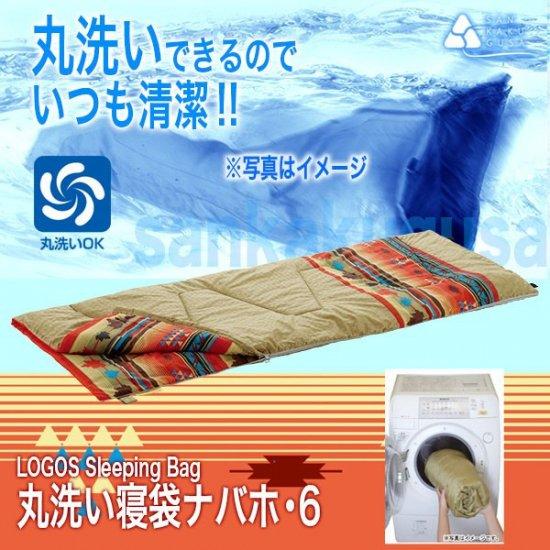 寝袋 シュラフ ロゴス LOGOS 丸洗い 丸洗い寝袋 ナバホ・6 (抗菌・防臭) 72600640 スリーピングバッグ