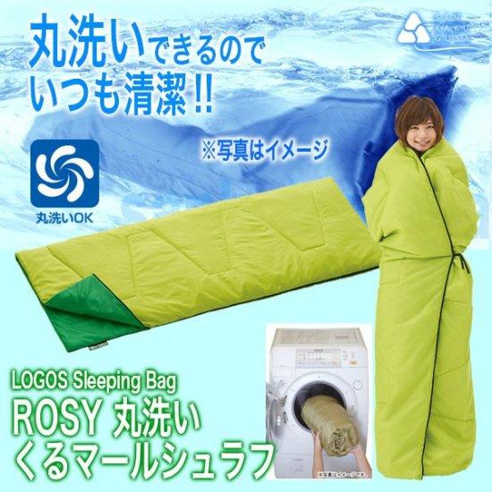 寝袋 シュラフ ロゴス LOGOS 丸洗い  ROSY 丸洗い くるマールシュラフ スリーピングバッグ 封筒型 洗える 洗…