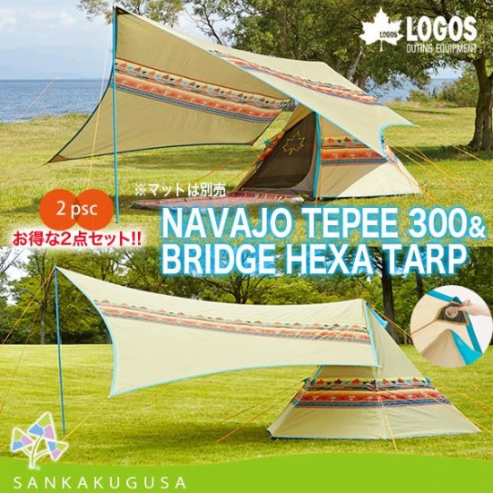 テント ティピー タープ ロゴス LOGOS (ナバホ 300 &ナバホブリッジヘキサ-AE) ヘキサタープ ヘキサ…