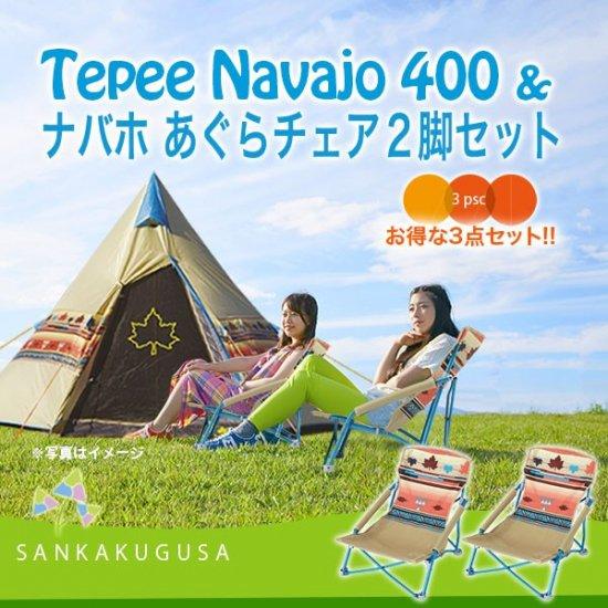 ティピー テント チェア ロゴス LOGOS (Tepee ナバホ400 & ナバホあぐらチェア2脚セット) R11AG003 送料…