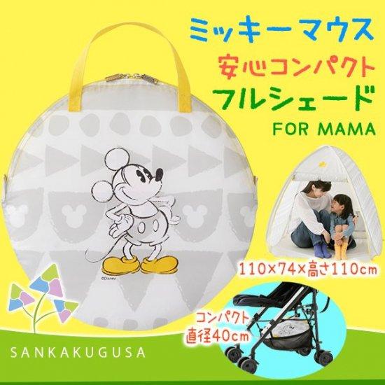 サンシェード キッズテント ロゴス LOGOS (ミッキーマウス 安心コンパクトフルシェード FOR MAMA) 日よけテント ミッキーマウス レジャー ピクニック 海…