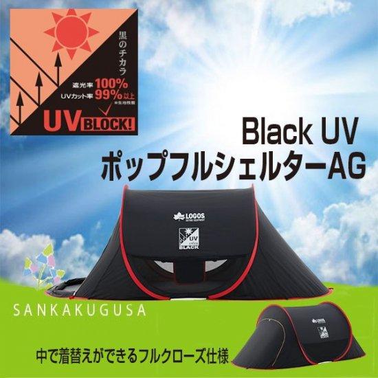サンシェード 日よけ ロゴス (Black UV ポップフルシェルター-AG) ワンタッチテント サンシェード ビーチ 海水浴 着替え 組立…